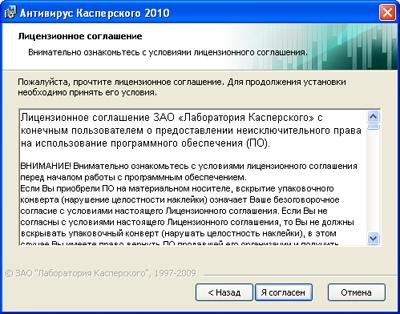 лицензионное соглашение антивируса kaspersky