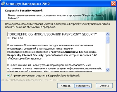 условия kaspersky security network
